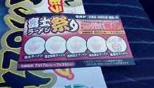 富士ラーメン祭り