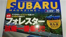 SUBARU MAGAZINE vol.16買いました(^^)