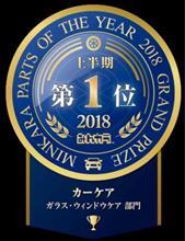 POTY受賞記念!キイロビン ゴールド モニタープレゼントキャンペーン!
