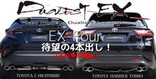 DUALIST EXマフラーシリーズに4本出し登場!まずはC-HRとハリアーから!