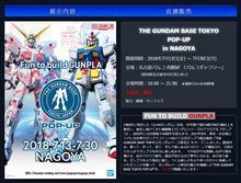 GBTポップアップイベント第4弾、7月13日より名古屋パルコで開催!