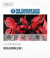 ガンダムベース東京、7月の限定ガンプラ新商品が公開!