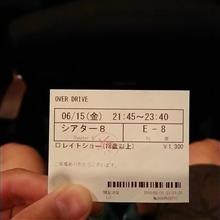 映画「OVER DRIVE」観賞