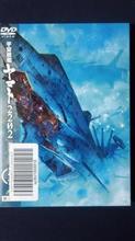 宇宙戦艦ヤマト2202 愛の戦士たち 第五章DVD届いた