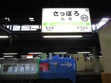 札幌の悪い所と良い所・・・ (*・∀-)b