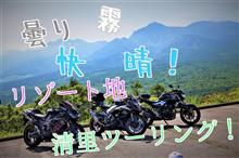 【Motovlog】曇りのち霧のち快晴!美味なる清里ツーリング!
