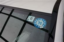 車検証票 C300(W204)