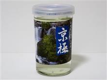 カップ酒1893個目 京極 二世古酒造【北海道】