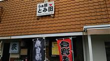 #匝瑳市 の「 #らぁ麺とみ田 」から #ガンダム 尽くしな #土曜日 が始まるぅ?じゃ,次男のレッスンがない日曜日はと…@本日は「 #限界団地 」見逃さなかったわよw
