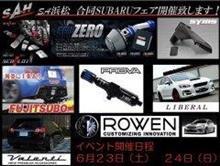 6月23日、24日はスーパーオートバックス浜松店でスバルイベント開催中です!