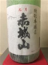 特別本吟醸酒「名月 赤城山」呑んだ!写真フレーム飾った!