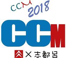 CCM 2018(シトロエン志都呂ミーティング)