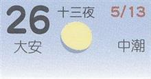 月暦 6月26日(火)