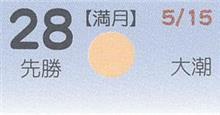 月暦 6月28日(木)
