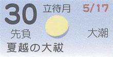 月暦 6月30日(土)