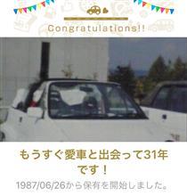 愛車と出会って31年!
