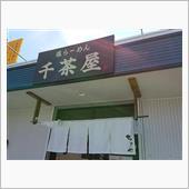 塩ラーメン千茶屋(KITサー ...
