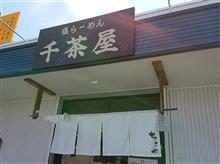 塩ラーメン千茶屋(KITサービスカンパニー)