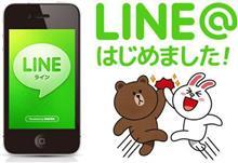恥ずかしながら、LINEはじめました!