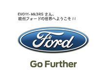 EVO11-Mk3RS さん、欧州フォードの世界へようこそ!! ( ^ω^ )/