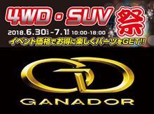 SAB東京ベイ東雲店 「4WD・SUVイベント」 開催!ガナドールも出展します!