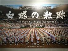 夏の高校野球100回大会 記念企画~♪