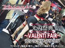 今週末はオートバックス野田梅郷店(千葉県)にてヴァレフェス開催!