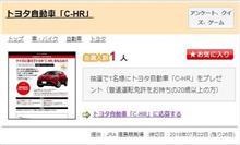 MINI原人謹告: Get a TOYOTA C-HR (S-T 2WD)