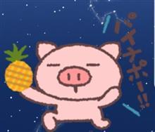 パイナップル♪