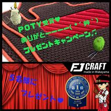 POTY♥受賞ありがと~( *´艸`)プレゼント企画NO.3