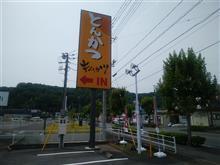東京・恵比寿の「キムカツ」が栃木県に初オープン!