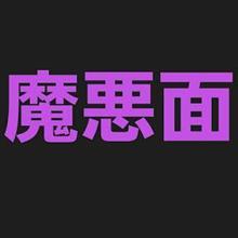 林道夜間警備隊 M谷ジャングルクルーズ