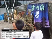 大阪府北部を震源とする地震に係る災害派遣について (最終報)