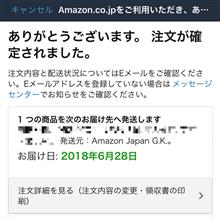 Amazon、改めて凄い