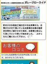 メルマガ1【ノウハウ満載!】板金塗装ガレージローライド・みんカラブログの説明書①