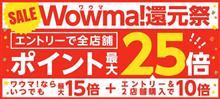 ★重大情報★Wowma!還元祭開催中!最大2,000円OFFクーポン配布中!