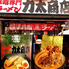 今日は小田原ハイタッツでした。昼メシは・・・足柄の名店で味噌を喰らう!