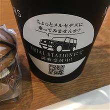 Mercedes me Tokyoに行ってきました。