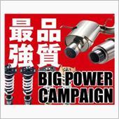 【キャンペーン】ビッグパワー ...