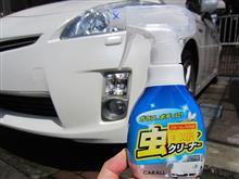 虫除去洗車しました。