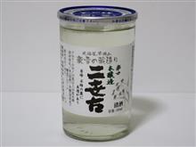 カップ酒1898個目 二世古辛口本醸造 二世古酒造【北海道】