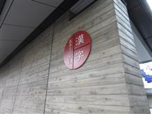 そうだ 京都(漢字ミュージアム)、行こう。 &トレエン@ツルツル超会議