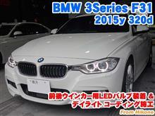 BMW 3シリーズ(F31) 前後ウインカー用LEDバルブ装着とコーディング施工