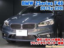 BMW 2シリーズ(F46) 地デジ化キット装着&フリップダウンモニター装着