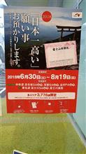 「日本一高い願い」預かります、富士山頂上で祈願