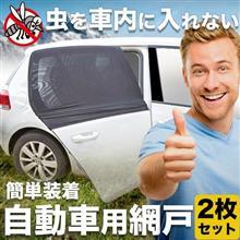 自動車用網戸?