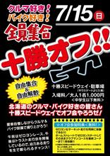 クルーズ 7月15日は無料で体験走行可能!