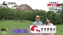 北海道紀行   ブラタモリを見て   ~昭和新山・有珠山~