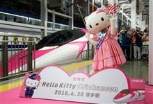 ハローキティ新幹線 運行開始