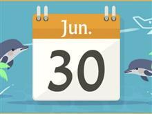 6月30日は6代目30の日